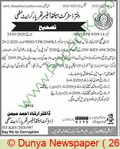 Health Department Tharparkar Tender Notice