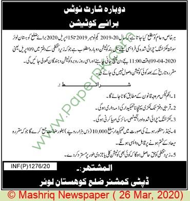 Deputy Commissioner Kohistan Lower Tender Notice