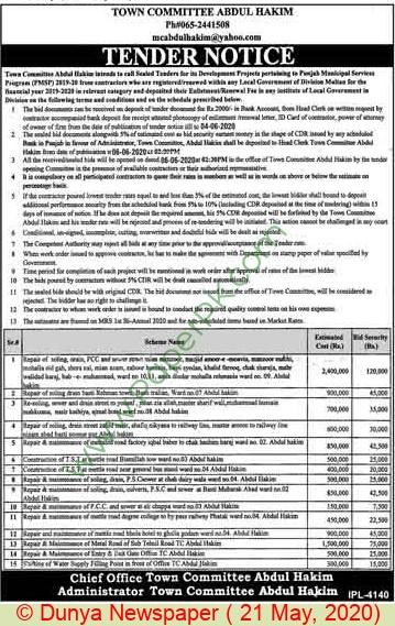 Town Committee Dera Ghazi Khan Tender Notice