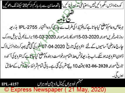 Canal Division Lodhran Tender Notice
