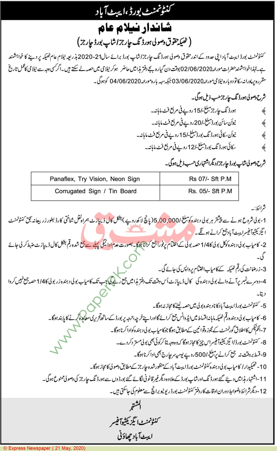Cantonment Board Abbottabad Tender Notice