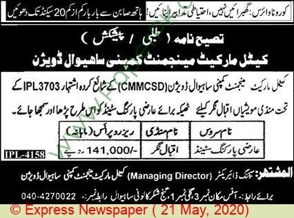 Cattle Market Management Company Sahiwal Tender Notice