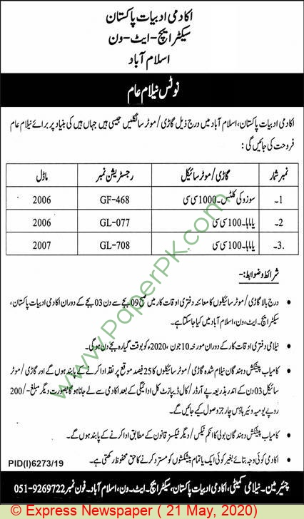 Islamabad Based Company Tender Notice