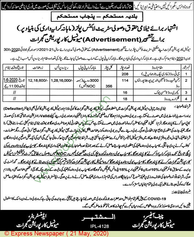 Municipal Corporation Gujrat Auction Notice