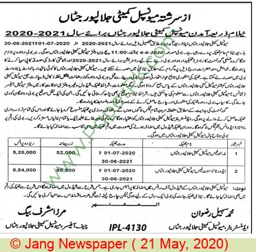 Municipal Committee Jalalpur Tender Notice.