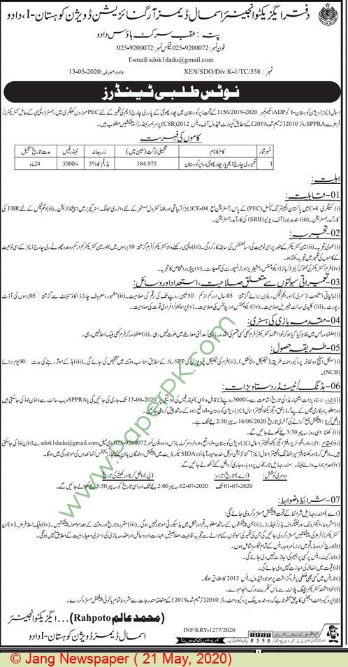 Small Dams Organization Division Kohistan Tender Notice
