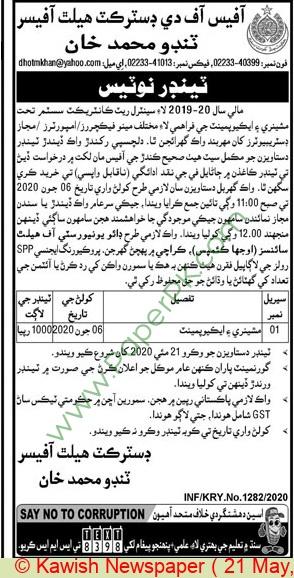 Health Department Tando Muhammad Khan Tender Notice
