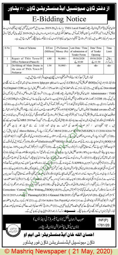 Tma Peshawar Tender Notice,