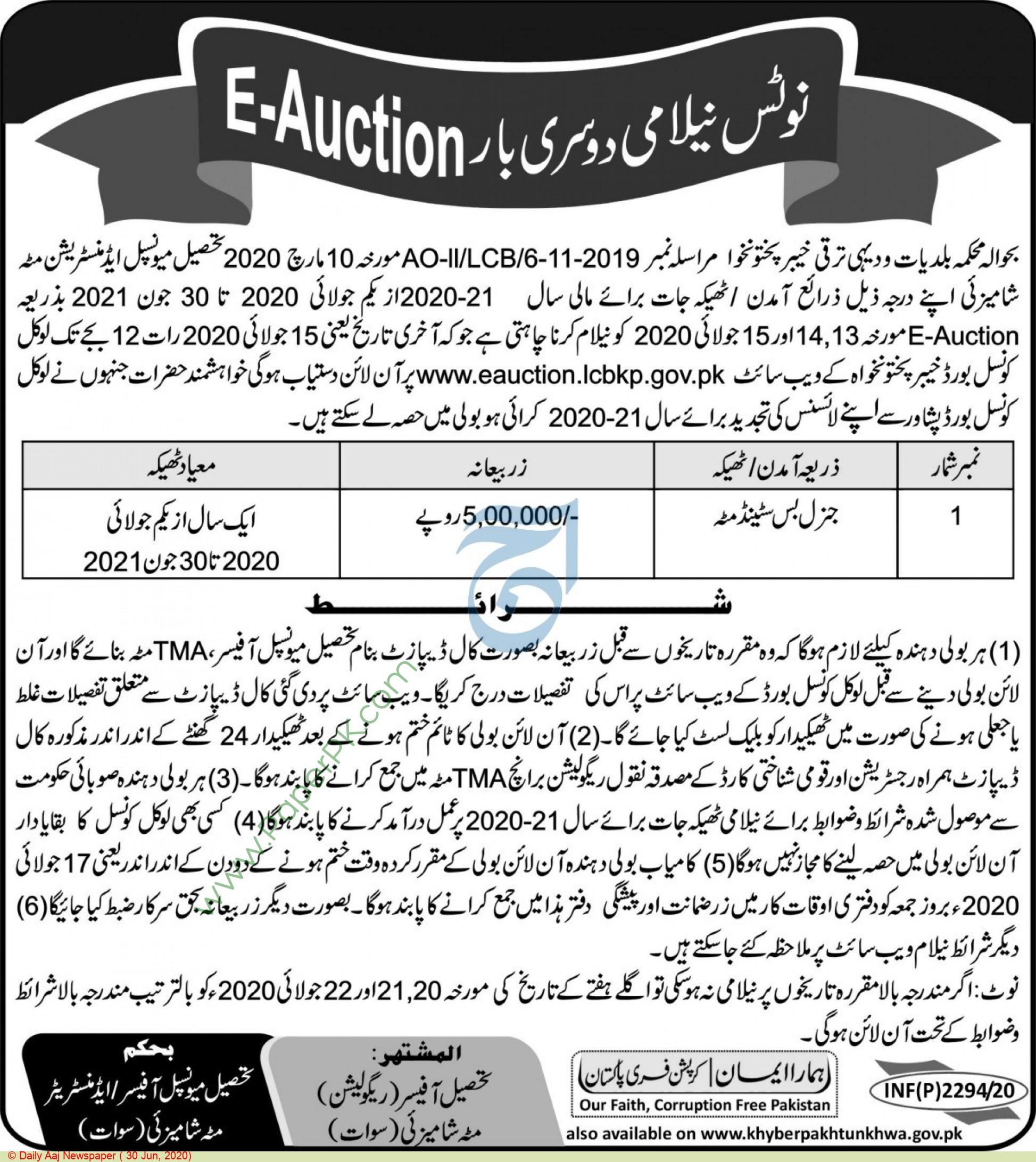 Tma Swat Auction Notice