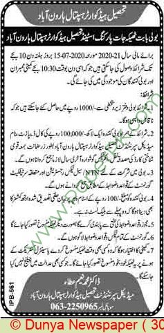 Thq Hospital Haroonabad Auction Notice