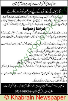 Jalalpur Education Trust Multan Auction Notice