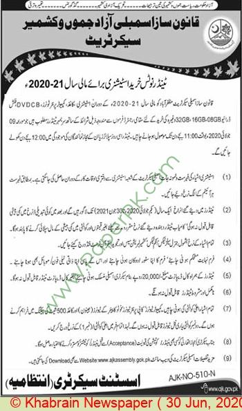Legislative Assembly Secretariat Muzaffarabad Tender Notice