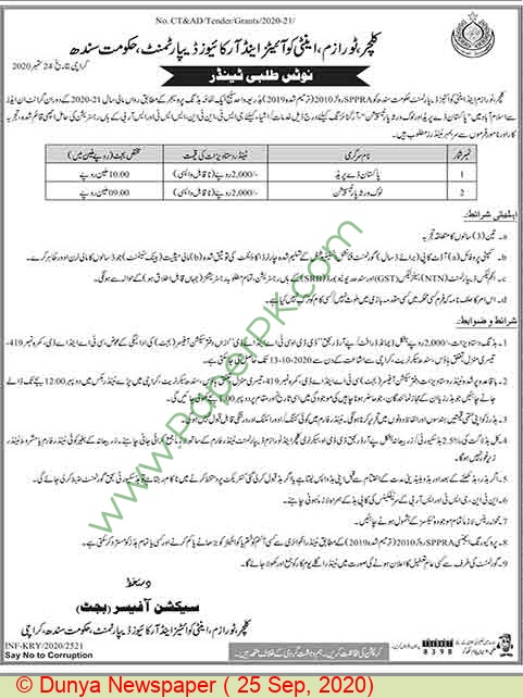 Culture Tourism Antiquities & Archive Department Karachi Tender Notice
