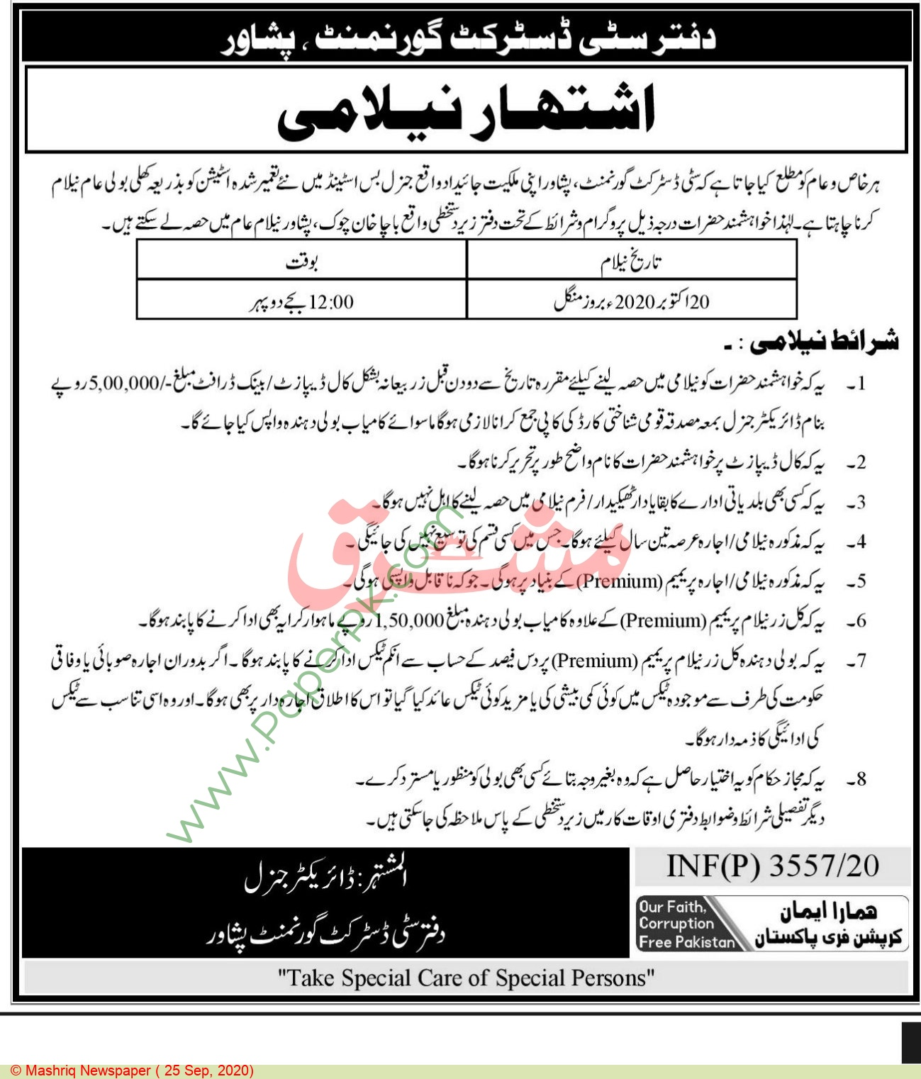 City District Government Peshawar Auction Notice