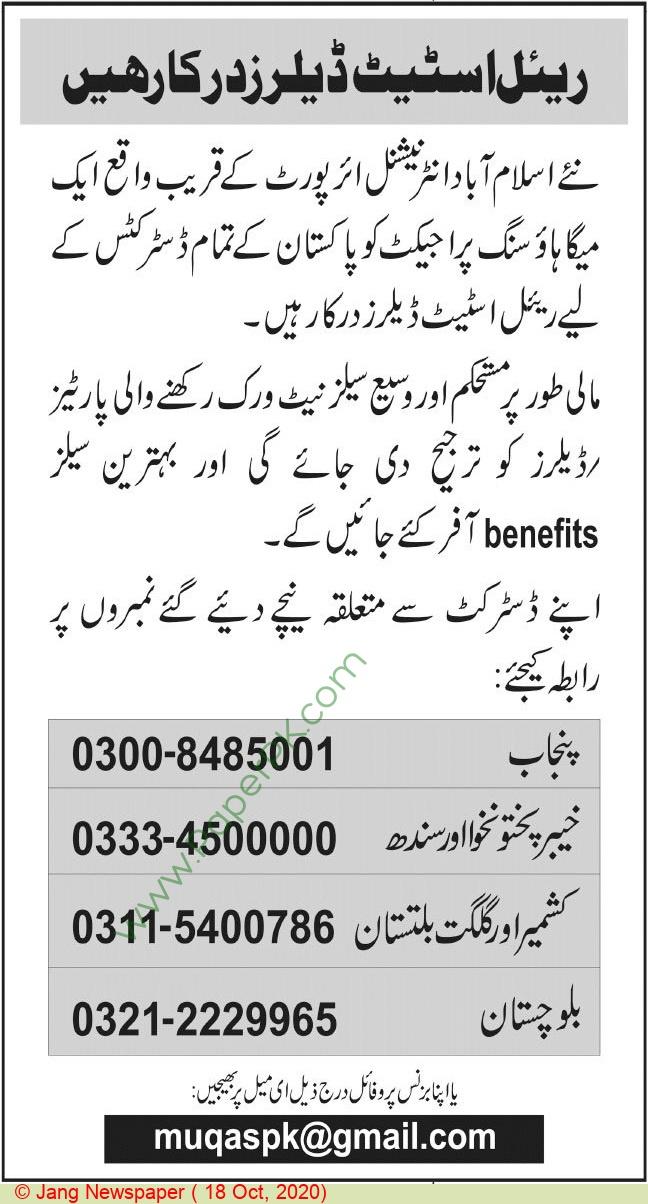 Islamabad Based Company Islamabad Tender Notice