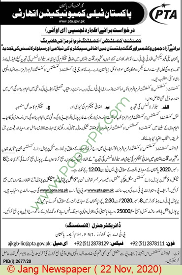 Pakistan Telecommunication Authority Islamabad Tender Notice (2)