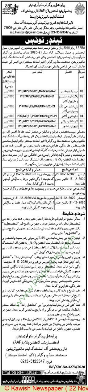 Livestock & Fisheries Department Karachi Tender Notice