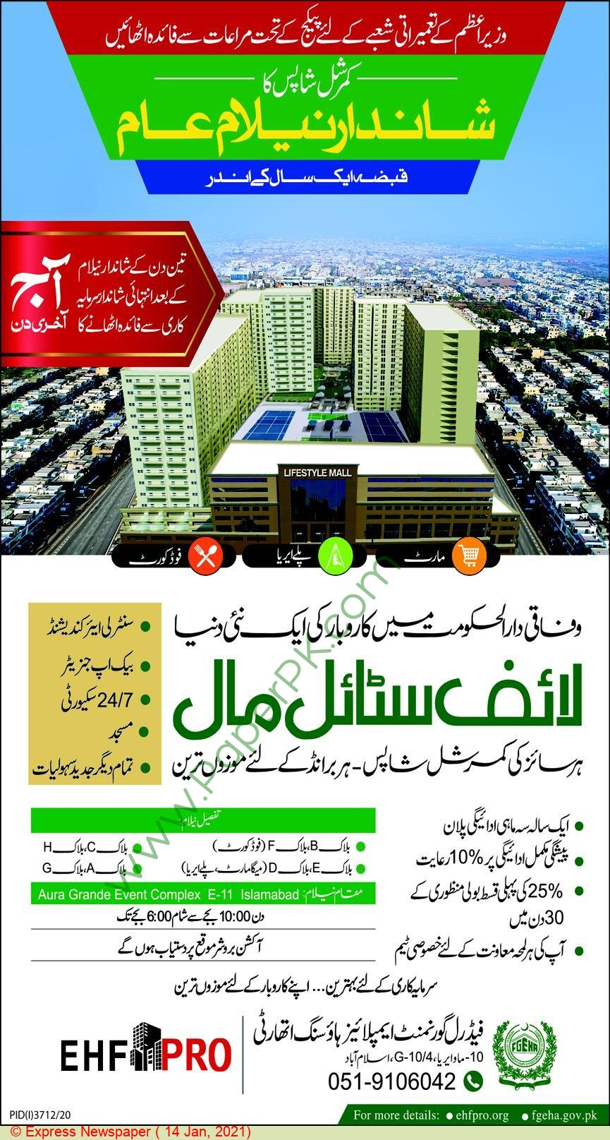 Federal Government Employees Housing Authority Islamabad Auction Notice