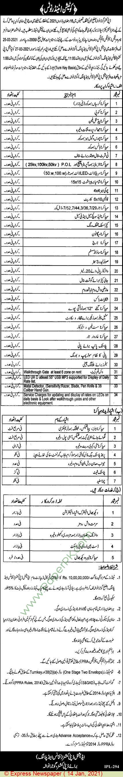 Financing & Planning Department Gujranwala Tender Notice