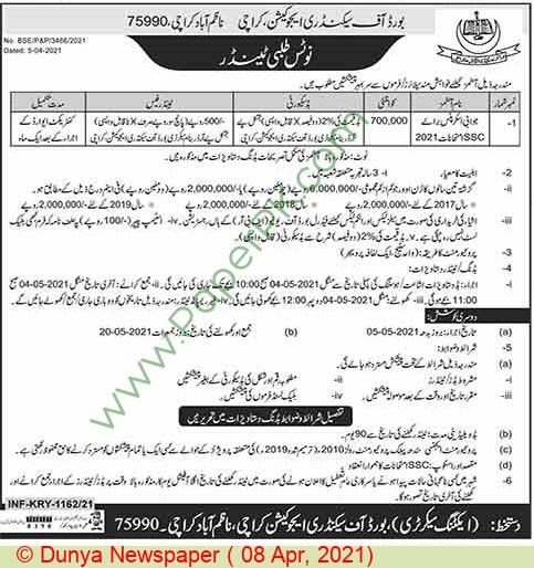 Board Of Intermediate & Secondary Education Karachi Tender Notice