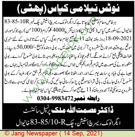 Agronomic Research Station Khanewal Auction Notice
