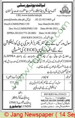 Liaquat University Of Medical & Health Sciences Jamshoro Tender Notice