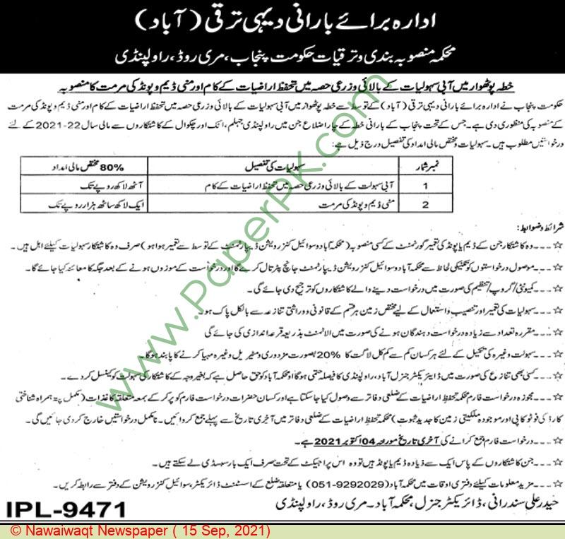 Population Welfare Department Rawalpindi Tender Notice
